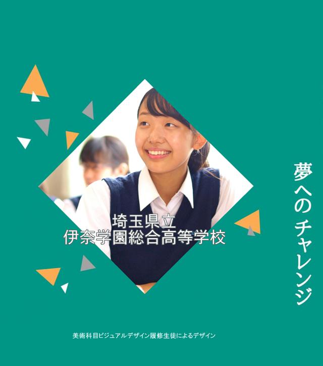 埼玉県立伊奈学園総合高等学校